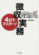 オンライン書店ビーケーワン:4日でマスター!徴収実務