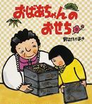 オンライン書店ビーケーワン:おばあちゃんのおせち