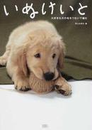 オンライン書店ビーケーワン:いぬけいと 大好きな犬の毛をつむいで編む