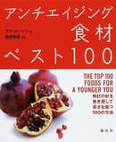 オンライン書店ビーケーワン:アンチエイジング食材ベスト100 時計の針を巻き戻して若さを保つ100の方法