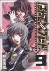 はやて×ブレード 9 (9) (ヤングジャンプコミックス)