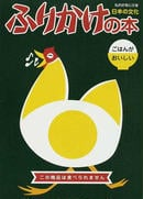 オンライン書店ビーケーワン:ふりかけの本 ごはんがおいしい 日本の文化