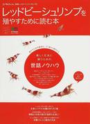 オンライン書店ビーケーワン:レッドビーシュリンプを殖やすために読む本 意外と簡単!これだけでどんどん殖える