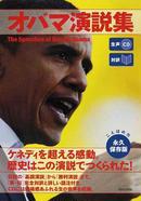 オンライン書店ビーケーワン:オバマ演説集 対訳