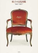 椅子の文化図鑑