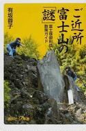 オンライン書店ビーケーワン:ご近所富士山の「謎」 富士塚御利益散策ガイド