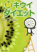 オンライン書店ビーケーワン:朝キウイダイエット バナナを超える、驚異のキウイパワーが明らかに!