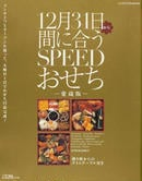 オンライン書店ビーケーワン:12月31日から間に合うSPEEDおせち 愛蔵版
