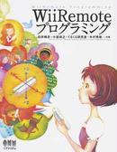 オンライン書店ビーケーワン:WiiRemoteプログラミング