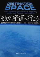 そうだ、宇宙へ行こう。 2000万円であなたも宇宙に!