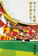 オンライン書店ビーケーワン:サッカー馬鹿 海を渡る リーガエスパニョーラで働く日本人