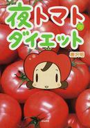 オンライン書店ビーケーワン:夜トマトダイエット