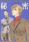 秘密(トップ・シークレット) 6 (6) (ジェッツコミックス)
