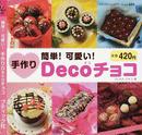 オンライン書店ビーケーワン:簡単!可愛い!手作りDecoチョコ