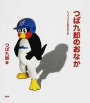 オンライン書店ビーケーワン:つば九郎のおなか しょくよくにまけました