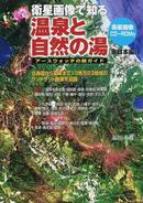 衛星画像で知る温泉と自然の湯  東日本編