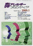 オンライン書店ビーケーワン:鼻アレルギーフロンティア Vol.9No.1(2009.1) 〈座談会〉花粉症 2009