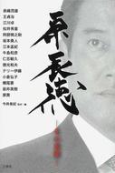 オンライン書店ビーケーワン:原辰徳 その素顔