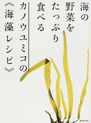 オンライン書店ビーケーワン:海の野菜をたっぷり食べるカノウユミコの《海藻レシピ》