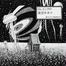 オンライン書店ビーケーワン:Dr.インクの星空キネマ
