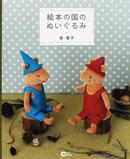 オンライン書店ビーケーワン:絵本の国のぬいぐるみ