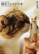 オンライン書店ビーケーワン:猫毛フェルトの本 うちの猫と作る簡単ハンドクラフト