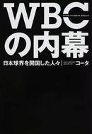 オンライン書店ビーケーワン:WBCの内幕 日本球界を開国した人々