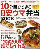 オンライン書店ビーケーワン:10分間でできる簡単安ウマ弁当BOOK 安くてヘルシー&豪華始めようお弁当ライフ