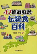 オンライン書店ビーケーワン:47都道府県・伝統食百科