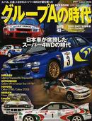 WRCグループAの時代