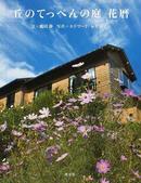 オンライン書店ビーケーワン:丘のてっぺんの庭 花暦