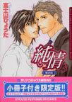 純情 3 限定版 (Dariaコミックス)