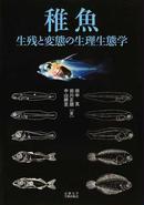 オンライン書店ビーケーワン:稚魚 生残と変態の生理生態学