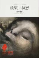 Amazon『猿駅/初恋』(早川書房)
