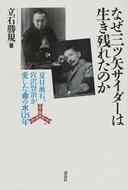 オンライン書店ビーケーワン:なぜ三ツ矢サイダーは生き残れたのか 夏目漱石、宮沢賢治が愛した「命の水」125年