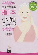 オンライン書店ビーケーワン:エステ王子の指1本小顔マッサージ