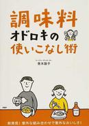 オンライン書店ビーケーワン:「調味料」オドロキの使いこなし術 新発見!意外な組み合わせで意外なおいしさ!