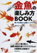 オンライン書店ビーケーワン:金魚の楽しみ方BOOK 飼い方の基本から水槽のレイアウトまで
