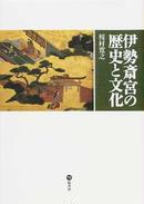 伊勢斎宮の歴史と文化