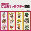 オンライン書店ビーケーワン:日本全国ご当地キャラクター図鑑