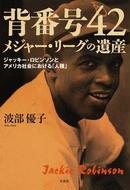 オンライン書店ビーケーワン:背番号42メジャー・リーグの遺産 ジャッキー・ロビンソンとアメリカ社会における「人種」
