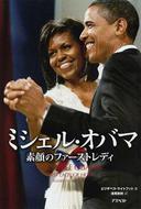 オンライン書店ビーケーワン:ミシェル・オバマ 素顔のファーストレディ