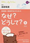 オンライン書店ビーケーワン:看護師・看護学生のためのなぜ?どうして? 1 第3版 基礎看護