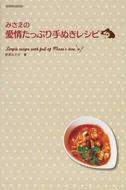 オンライン書店ビーケーワン:みさえの愛情たっぷり手ぬきレシピ クレヨンしんちゃん