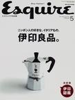 【雑誌】Esquire  Art of Living  2009-5