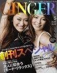 【雑誌】GINGER  2009-5