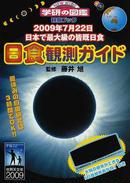 オンライン書店ビーケーワン:日食観測ガイド 2009年7月22日 日本で最大級の皆既日食