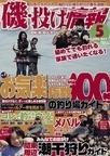 【雑誌】磯・投げ情報  堤防・磯・投げ・ボート  2009-5
