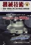 【雑誌】機械技術  2009-4