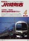 【雑誌】JR時刻表  2009-4